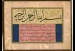 سید عبدالله افندی