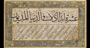 گنجینه مخطوطات عثمانی (۲)؛ شیخ حمدالله افندی