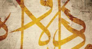 کتابی جدید با موضوع احترام به اهلبیت در تمدن عثمانی